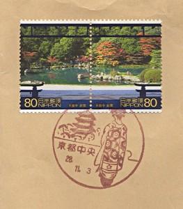 風景印 京都 中央郵便局