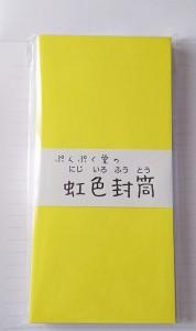 ぷんぷく堂 虹色封筒