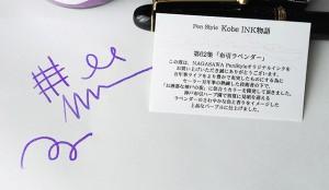 神戸インク物語 第62集 布引ラベンダー